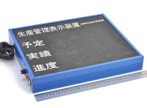 ヘルツ電子 生産管理表示装置 HERCOM11UDE