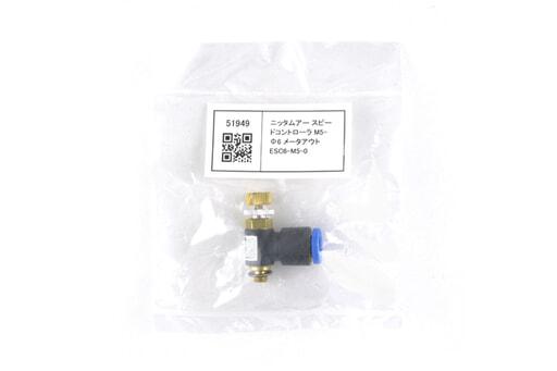 ニッタムアー スピードコントローラ M5-Φ6 メータアウト ESC6-M5-0
